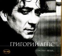 Grigoriy Leps. Spasibo, lyudi... Kollektsionnoe izdanie (Gift Edition) - Grigory Leps