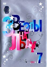 Zvezdy na ldu. Vypusk 7 - Feliks Mihaylov, Leonid Shkolnik, Aleksey Sechenov, Ilya Averbuh, Ekaterina Guseva, Ingeborga Dapkunayte, Marat Basharov