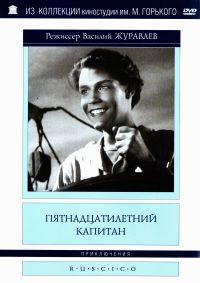 Василий Журавлев - Пятнадцатилетний капитан (RUSCICO)