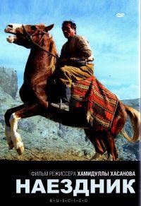 The Horseman (Naezdnik) (RUSCICO) - Khamidulla Khasanov, Sardor Irgashev, Gafur Shermukhammad, Damir Giyasov, Khayrulla Khasanov, Boir Kholmirzaev, Tokhir Saidov