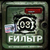 Various artists. Fильтр. 03 - Мумий Тролль , Би-2 , Мультfильмы , Гарик Сукачев, Танцы Минус , Юта , Ногу Свело!