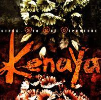 Kenaya. Страх - это моё отражение - Kenaya