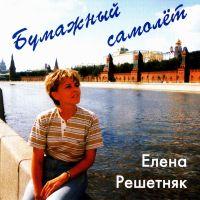 Elena Reshetnyak. Bumazhnyy samolet - Elena Reshetnyak