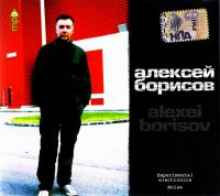 Алексей Борисов. Alexei Borisov (MP3) - Алексей Борисов