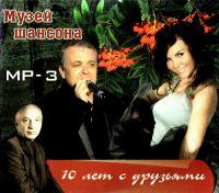 Various artists. Muzey shansona. 10 let s druzyami (MP3) - Aleksandr Dyumin, Katja Ogonek, Aleksandr Zvincov, Anya Vorobey, Vera Snezhnaya, Ildar Yuzhnyy, Grigoriy Zarechnyy