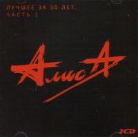Алиса. Лучшее за 30 лет. Часть 1. (2CD) - Алиса