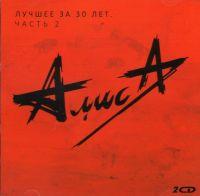 Алиса. Лучшее за 30 лет. Часть 2. (2CD) - Алиса