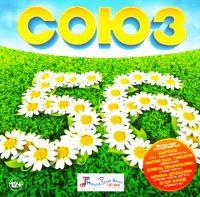 Various Artists. Soyuz 56 - Via Gra (Nu Virgos) , Reflex , Yuta , Ani Lorak, Tatyana Ovsienko, Serga , Lolita Milyavskaya (