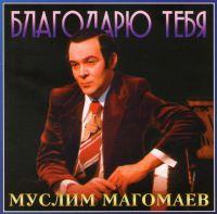 CD Диски Муслим Магомаев. Благодарю тебя - Муслим Магомаев