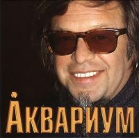Аквариум. Grand Collection (2010) - Аквариум