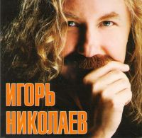 Audio CD Igor Nikolaew. Grand Collection (2008) - Igor Nikolaev