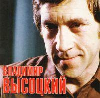 Владимир Высоцкий - Владимир Высоцкий. Российские Барды. Часть 1.  Grand Collection (2010)