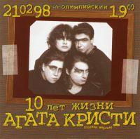 Агата Кристи. 10 Лет Жизни (2 CD) (Полная Версия)  - Группа Агата Кристи