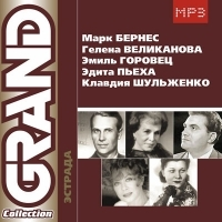 Various Artists. Grand collection. Estrada. M.Bernes, G.Velikanova, E.Gorovets, E.Peha, K.Shulzhenko. mp3 Collection - Mark Bernes, Klavdiya Shulzhenko, Edita Peha, Emil Gorovec, Gelena Velikanova