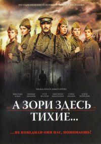Ренат Давлетьяров - А зори здесь тихие... (2015)