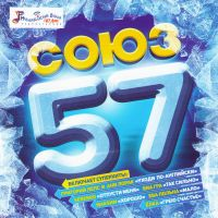 Various Artists. Soyuz 57 - Zhasmin , Via Gra (Nu Virgos) , Valeriy Meladze, Ani Lorak, Lolita Milyavskaya (