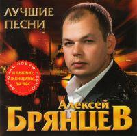 Алексей Брянцев. Лучшие песни - Алексей Брянцев