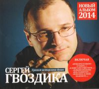 CD Диски Сергей Гвоздика. Грехом истерзана душа - Сергей Гвоздика