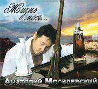 Анатолий Могилевский. Жизнь моя - Анатолий Могилевский