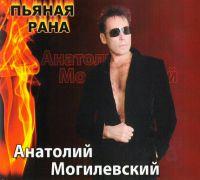 Анатолий Могилевский. Пьяная рана - Анатолий Могилевский