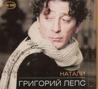 Grigoriy Leps. Natali. Kollektsionnoe izdanie (Gift Edition) - Grigory Leps