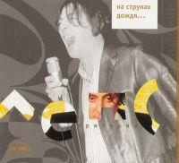 Grigoriy Leps. Na strunakh dozhdya. Kollektsionnoe izdanie (Gift Edition) - Grigory Leps