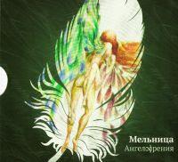 CD Диски  Мельница. Ангелофрения (Подарочное издание) - Мельница