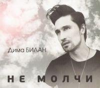 Dima Bilan. Ne moltschi - Dima Bilan