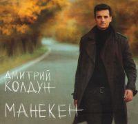Dmitriy Koldun. Maneken - Dmitry Koldun