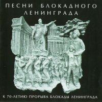 Pesni blokadnogo Leningrada. K 70-letiyu proryva blokady Leningrada - Igor Uschakov, Muzhskoj hor Instituta Pevcheskoj Kultury `Valaam`