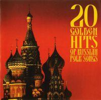Various Artists. 20 Golden Hits Of Russian Folk Songs (20 samykh luchshikh russkikh narodnykh pesen) - Aleksandr Podbolotov, Gotovceva Valentina
