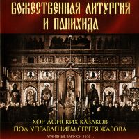 Serge Jaroff´s Don Cosack Choir. The Devine Liturgy. Requiem Mass. Recordings of 1958. (Khor donskikh kazakov pod upravleniem Sergeya Zharova. Bozhestvennaya liturgiya i panikhida. Arkhivnye zapisi 1958 g). - Don Cossack Chorus Serge Jaroff
