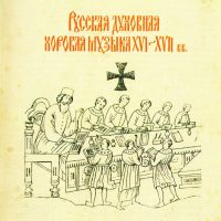 Russian Sacred Chants of the 16th-17th Centuries. Male Choir of the Valaam (Russkaja Duchownaja Chorowaja Musyka 16-17 Wekow) - The Male choir of the 'Valaam' Institute for Choral Art , Igor Uschakov