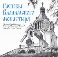 The Valaam monastery chants (Raspevy Valaamskogo monastyrya) (1999) - The Male choir of the 'Valaam' Institute for Choral Art , Igor Uschakov