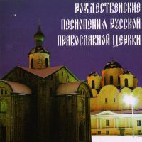 Christmas hymns of the russian orthodox church (Roschdestwenskie pesnopenija Russkoj prawoslawnoj Zerkwi) - The Male choir of the 'Valaam' Institute for Choral Art , Igor Uschakov