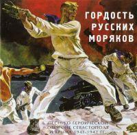 Gordost russkikh moryakov. Pesni o geroicheskoy oborone Sevastopolya i Kryma 1941-1942 gg. - The Male choir of the 'Valaam' Institute for Choral Art , Igor Uschakov