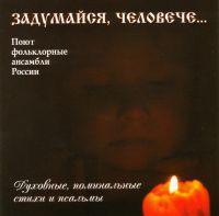 Zadumaysya, cheloveche. Dukhovnye, pominalnye stikhi i psalmy. Poyut folklornye ansambli Rossii - Folklore Cossack Ensemble Bratina
