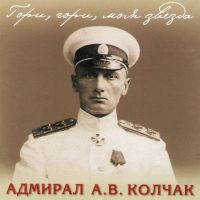 Gori, gori, moya zvezda. Admiral A.V. Kolchak - The Male choir of the 'Valaam' Institute for Choral Art , Igor Uschakov