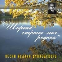 Pesni Isaaka Dunaevskogo. «SHiroka strana moya rodnaya» (mp3) - Isaak Dunaevskij