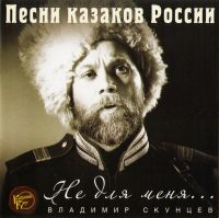 Vladimir Skuntcev. Songs of Russian cossacks (Vladimir Skuntcev. Ne dlja menja. Pesni kasakow Rossii) - Vladimir Skuncev