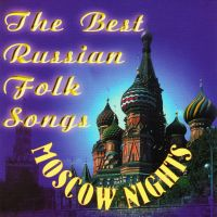 Moscow Nights. The Best Russian Folk Songs (Podmoskownye wetschera. Russkie narodnye pesni) - Artur Eyzen, Anatoliy Solovyanenko, Vokalnoe trio Relikt