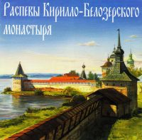 Igor Uschakov - Cyrillo-Belozersky Monastery Chants. The Male Choir of the