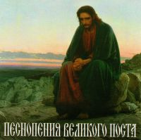 Igor Uschakov - Sacred lenten songs (Pesnopenija Welikogo Posta. Muschskoj chor Walaam)