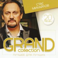 Stas Mikhaylov. Grand Collection. Luchshee dlya luchshikh  - Stas Mihaylov