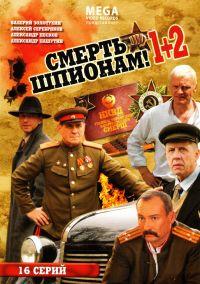 Smert schpionam 1+2 - Sergey Lyalin, Mark Gres, Yuriy Minzyanov, Vladislav Ryashin, Aleksandr Pashutin, Albert Filozov, Vladimir Gostyuhin