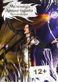 DVD Мельница. Дикие Травы. Олимпийский - Мельница