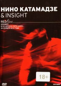 Nino Katamadse & Insight Red line - Nino Katamadze