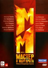 Master i Margarita (2 DVD) - Vladimir Bortko, Igor Kornelyuk, Mihail Bulgakov, Valeriy Myulgauch, Valerij Todorovskij, Ilya Olejnikov, Dmitriy Nagiev