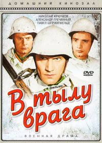 In the Rear of the Enemy (V tylu vraga) - Evgeniy Shneyder, David Blok, Nikolay Prozorovskiy, Nikolay Kryuchkov, Aleksandr Baranov, Petr Savin, Pavel Shpringfeld