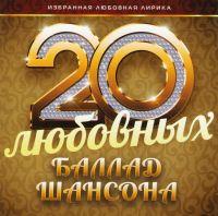 Various Artists. 20 lyubovnykh ballad shansona - Mikhail Shufutinsky, Ivan Kuchin, Yuta , Lesopoval , Alexander Rosenbaum, Irina Krug, Katerina Golicyna